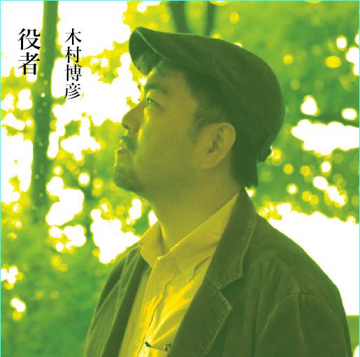 木村jacket
