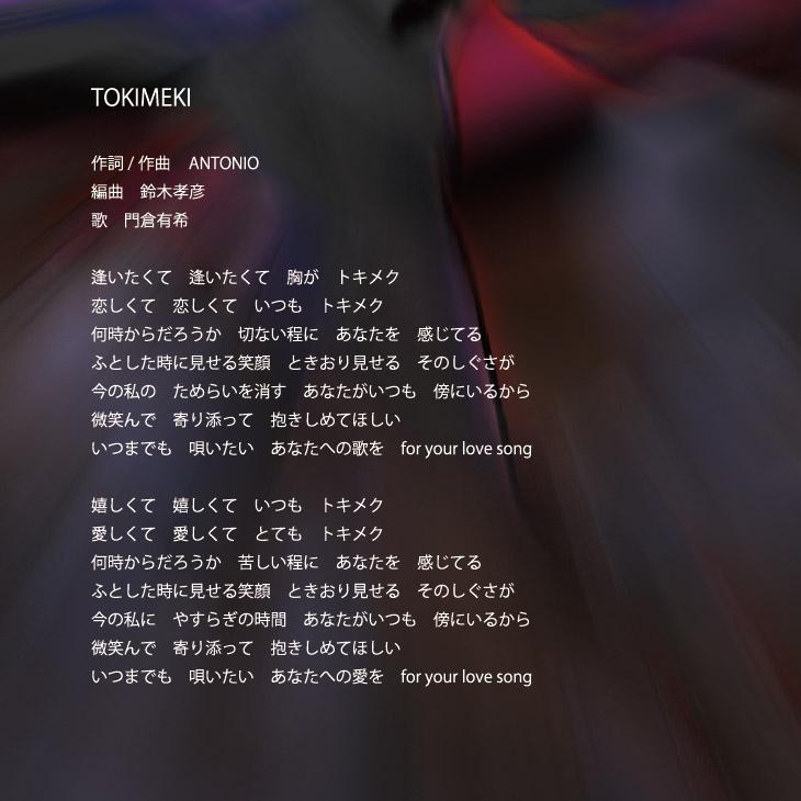 門倉TOKIMEKI