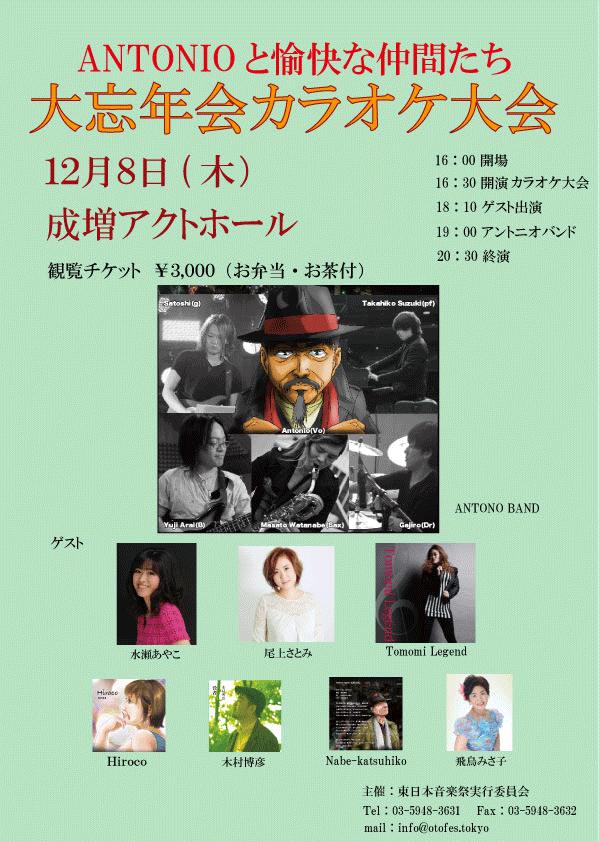 20161208karaoke
